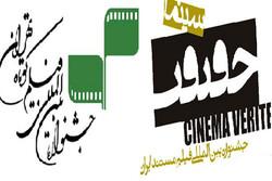 پیشنویس شیوهنامه برگزاری ۲ جشنواره سینمایی منتشر شد
