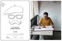 امیرشهاب رضویان با نقاشیهایی از انقلاب و جنگ به کاما میآید