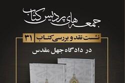 کتاب «در دادگاه جهل مقدس» نقد و  بررسی می شود