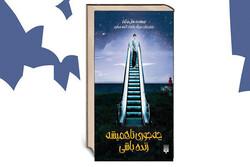 مراسم دورهمخوانی «چهجوری تا همیشه زنده باشی؟» برگزار میشود