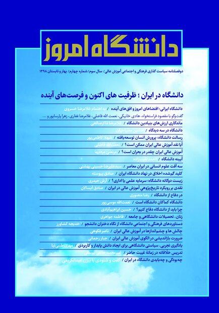چهارمین شماره دوفصلنامه دانشگاه امروز منتشر شد