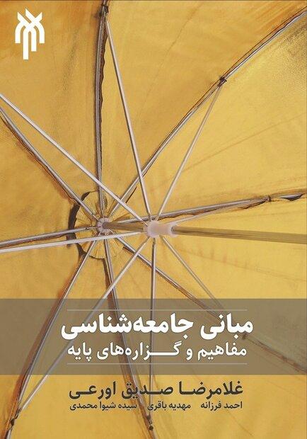 «مبانی جامعه شناسی: مفاهیم و گزاره های پایه» منتشر می شود