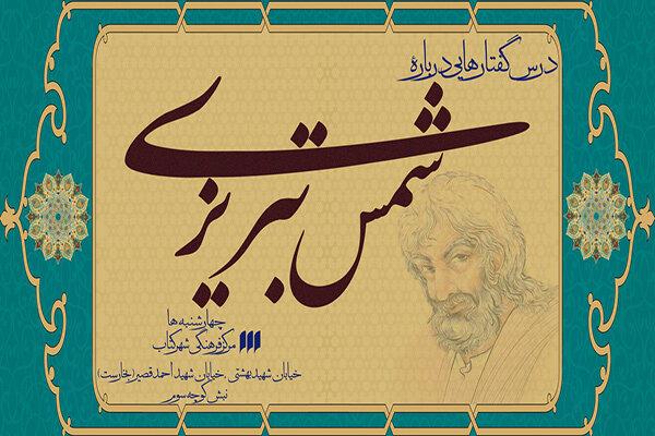 شخصیت دو استاد مهم مولانا بررسی میشود