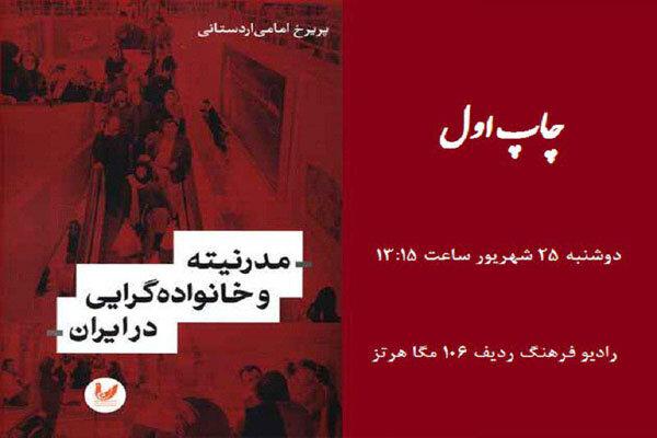 گفتوگو با نویسنده کتاب «مدرنیته و خانوادهگرایی در ایران»