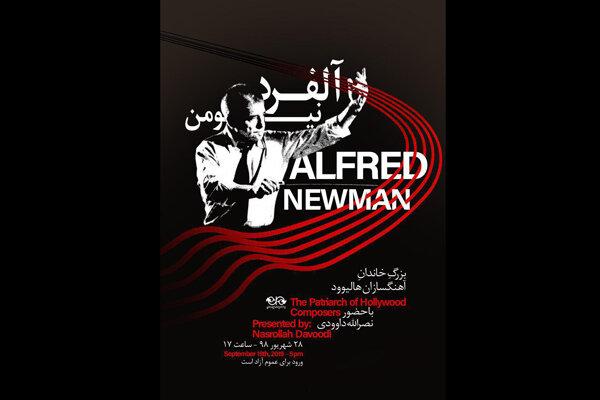 موسیقی فیلم های آلفرد نیومن در نیاوران بررسی میشود