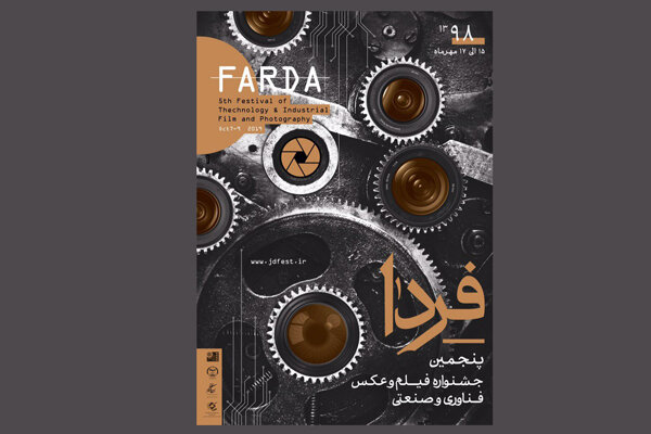 اعلام جزییات برنامههای پنجمین جشنواره فیلم عکس صنعتی