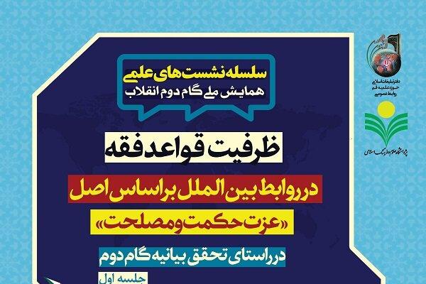 ظرفیت قواعد فقه در تحقق گام دوم انقلاب اسلامی بررسی می شود