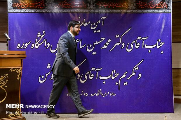 محمدحسین ساعی رئیس دانشگاه سوره