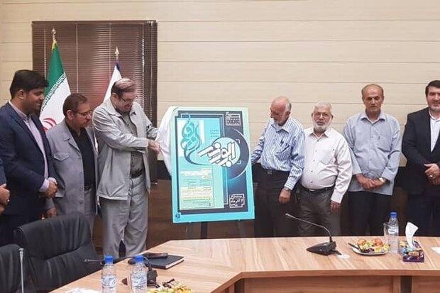 پوستر جشنواره رسانهای ابوذر در بوشهر رونمایی شد
