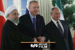 وقتی روحانی، پوتین و اردوغان با یکدیگر عکس یادگاری میگیرند