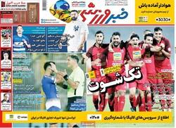 صفحه اول روزنامههای ورزشی ۲۶ شهریور ۹۸