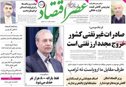 صفحه اول روزنامههای اقتصادی ۲۶ شهریور ۹۸
