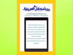 بررسی نقش تلگرام در اعتماد اجتماعی کاربران تهرانی