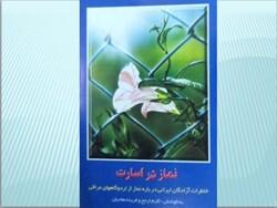 نماز شکر خواندن با طعم شکنجه صدامیان