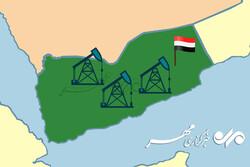 چرا یمن باید فقیر باشد و زیر سلطه سعودی باقی بماند؟