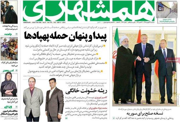 صفحه اول روزنامههای ۲۵ شهریور ۹۷