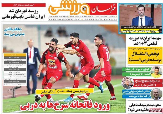 صفحه اول روزنامههای ورزشی ۲۶ شهریور ۹۷