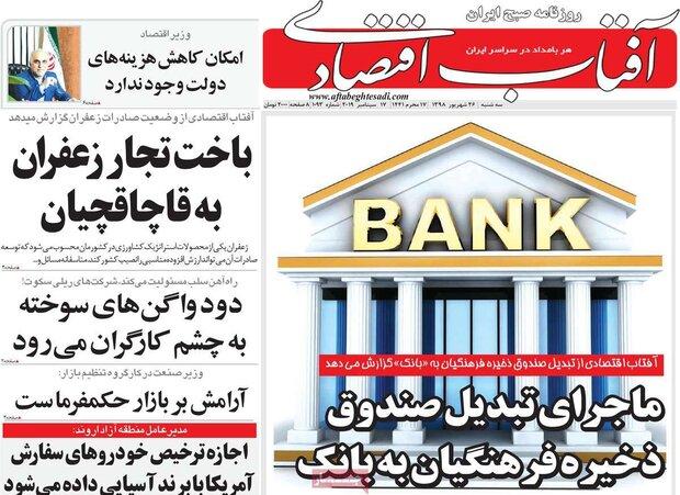 صفحه اول روزنامههای اقتصادی ۲۶ شهریور ۹۷