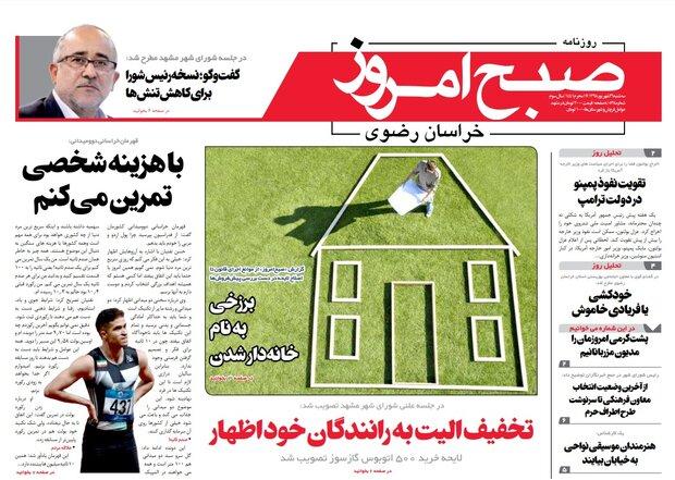 روزنامه های خراسان رضوی