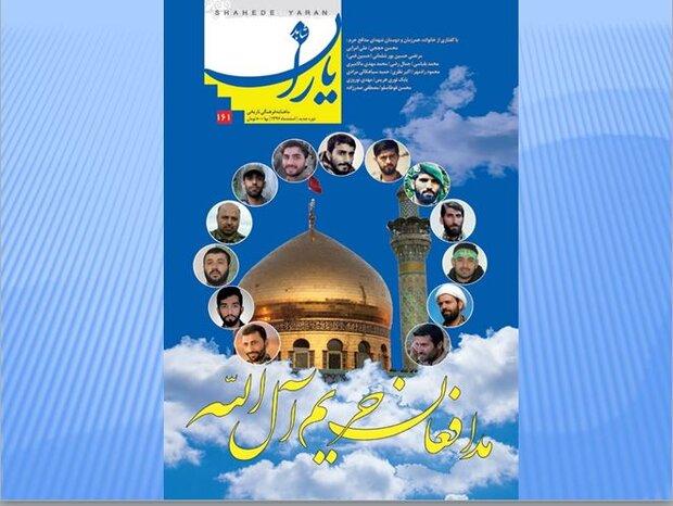 یادمان مطبوعاتی «مدافعان حریم آل الله» منتشر شد