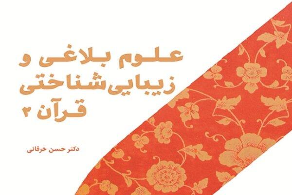 کتاب علوم بلاغی و زیباییشناختی قرآن۲ روانه بازار نشر شد