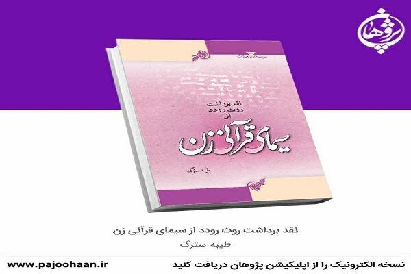 نسخه الکترونیکی «نقد برداشت روث رودد از سیمای قرآنی زن» منتشر شد