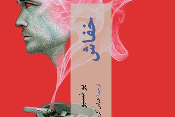 خفاش نسبو ترجمه شد/سوغات کارگاه نروژی برای کتابخوانان ایرانی