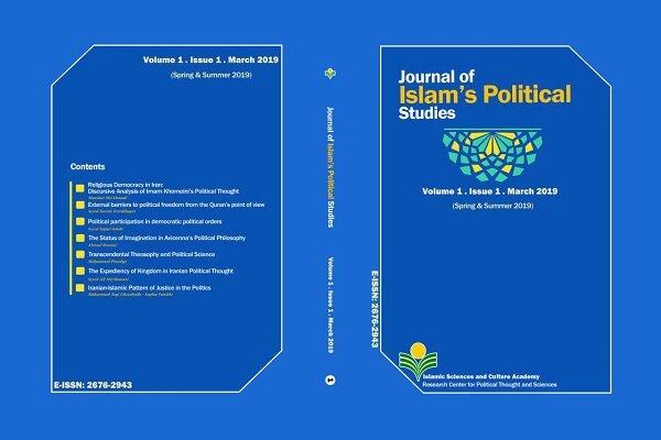 اولین شماره دوفصلنامه انگلیسی زبان مطالعات سیاسی اسلام منتشر شد