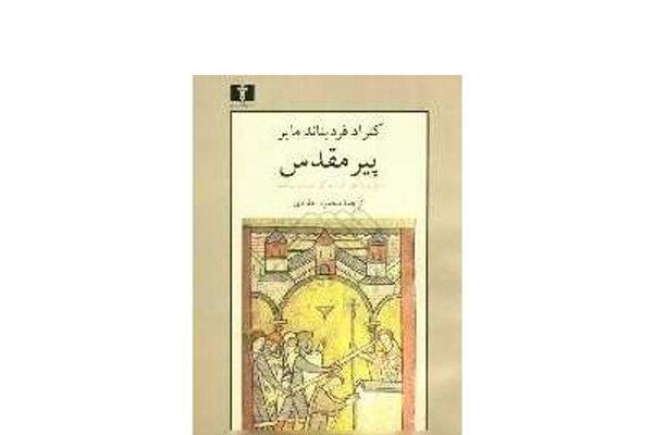 پیرمقدس برای فارسی زبانان به حرف آمد