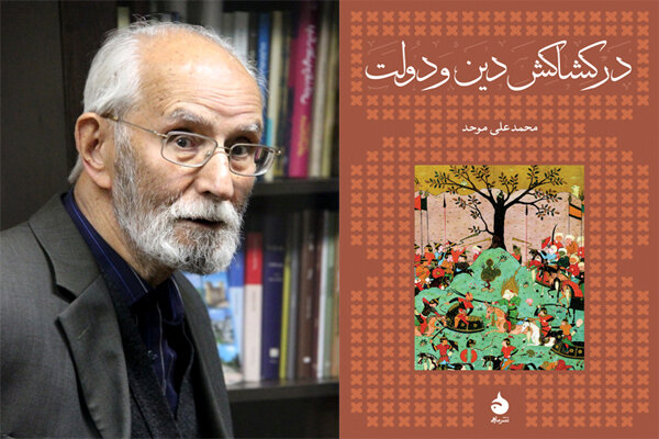 انتشار «در کشاکش دین و دولت» به قلم محمد علی موحد