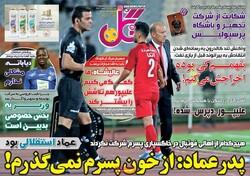 صفحه اول روزنامههای ورزشی ۲۷ شهریور ۹۸