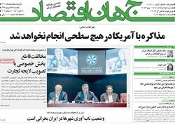 صفحه اول روزنامههای اقتصادی ۲۷ شهریور ۹۸