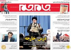 صفحه اول روزنامههای ۲۷ شهریور ۹۸