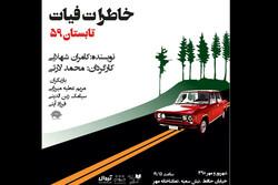 روایت یک عاشقانه سیاسی در تالار مهر حوزه هنری