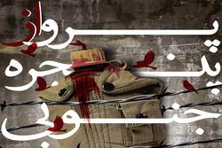 کتاب زندگی شهید علیرضا حاجیبابایی رونمایی میشود