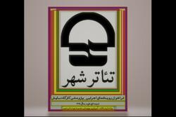 اعلام نتایج فراخوان رویدادهای اجرایی پژوهشی تئاتر شهر در سال ۹۸