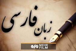 زبان فارسی و آنچه که آن را شگفت انگیز کرده است
