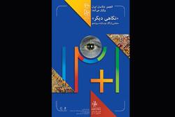 آثار منتخب سیزدهمین دوسالانه عکس ایران به نمایش درمیآید