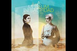 تلاش برای احیای موزه بغداد روی صحنه تئاتر انگلستان