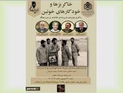 سیاست نشر خبر و تصویر دوران جنگ تحمیلی بررسی می شود
