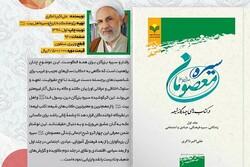 درآمدی بر سیره معصومان در کتابهای چهارگانه شیعه منتشر شد