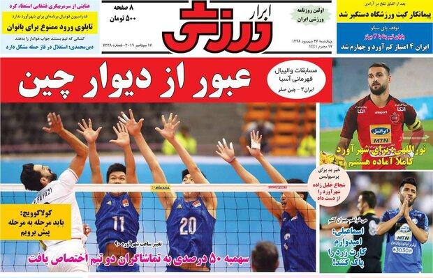 صفحه اول روزنامه ورزشی ۲۷ مهر
