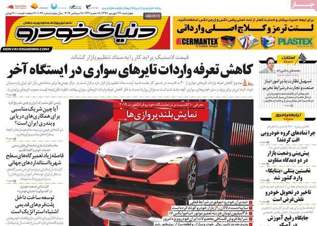صفحه اول روزنامههای اقتصادی ۲۷ شهریور ۹۷