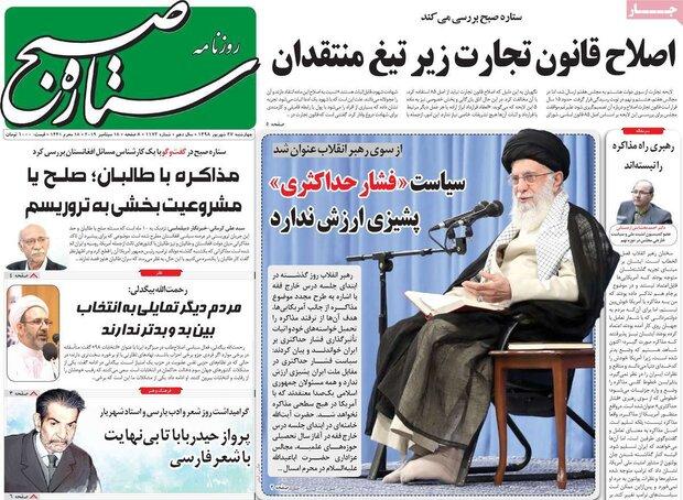 صفحه اول روزنامه های ۲۷ مهر ۹۸