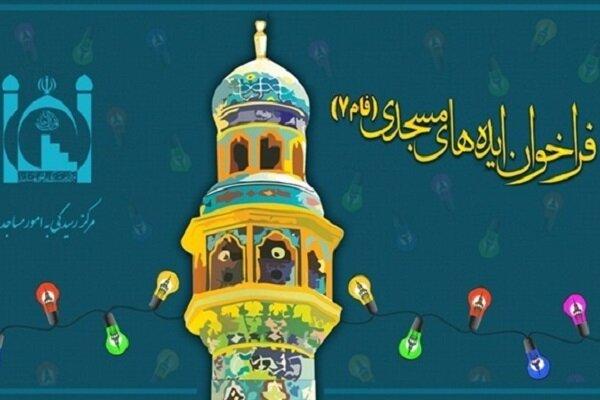 برگزیدگان هفتمین فراخوان ایدههای مسجدی معرفی شدند