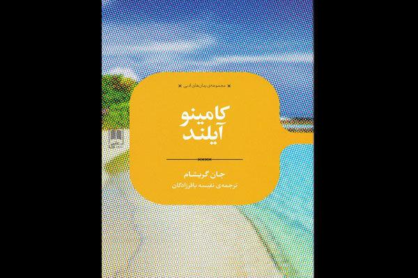 جستوجوی دستنوشتههای فیتز جرالد در رمان تازه جان گریشام