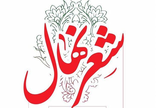 برگزاری اختتامیه نخستین جشنواره ادبی شعر «نهال»