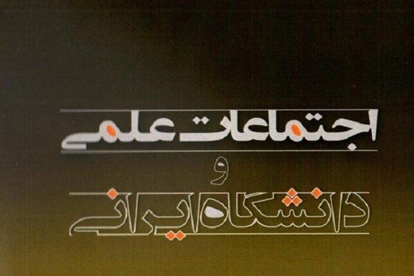 کتاب «اجتماعات علمی و دانشگاه ایرانی» بررسی می شود