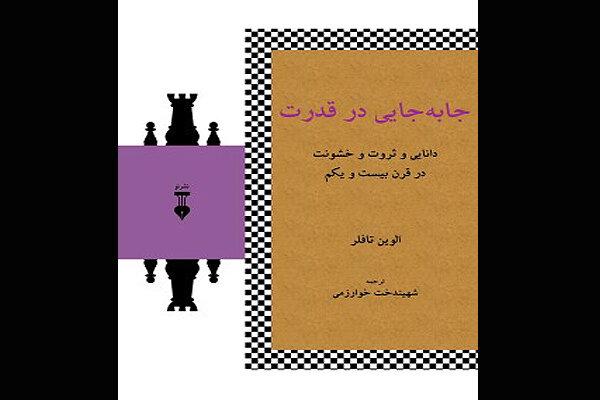 «جابهجایی در قدرت» به چاپ پانزدهم رسید