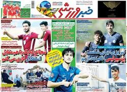 صفحه اول روزنامههای ورزشی ۲۸ شهریور ۹۸
